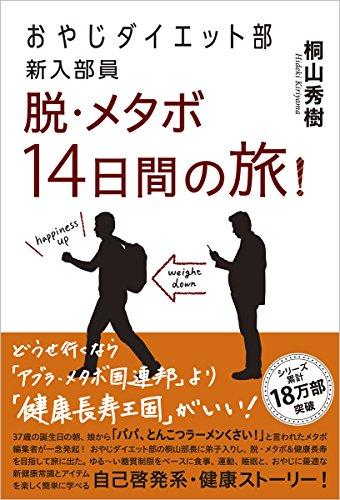 おやじダイエット部新入部員 脱・メタボ14日間の旅! (一般書)