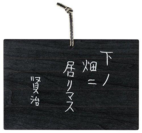 宮澤賢治シリーズ 木製ハガキ 下の畑 4