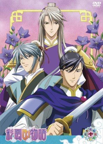 「彩雲国物語」第10巻 (初回限定版) [DVD]