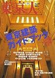 東京人 2008年 05月号 [雑誌]