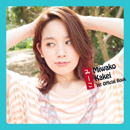 みーこ Miwako Kakei 1st Official Book [単行本]