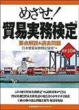 改訂10版 めざせ!貿易実務検定 要点解説&過去問題
