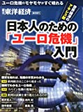 週刊 東洋経済増刊 日本人のためのユーロ危機超入門 2012年 10/3号 [雑誌]