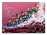 なでしこジャパン 2016カレンダー