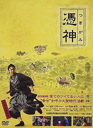 憑神 特別限定版 [DVD]