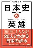 基礎教養 日本史の英雄