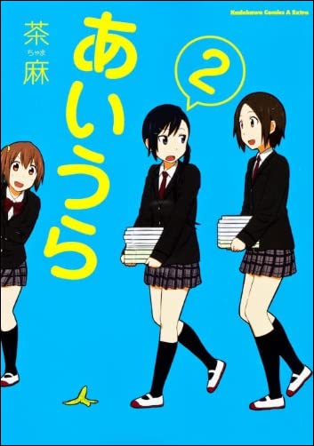 あいうら (2) (カドカワコミックス・エースエクストラ)