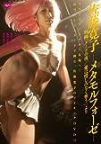 佐藤寛子-メタモルフォーゼ-映画「ヌードの夜/愛は惜しみなく奪う」より [DVD]