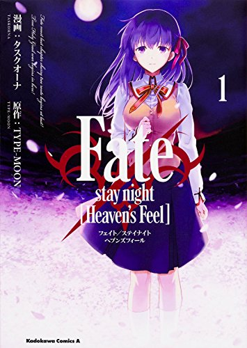 Fate/stay night (Heaven\'s Feel) (1) (カドカワコミックス・エース)