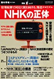 NHKの正体—情報統制で国民に銃を向ける、報道テロリズム(OAK MOOK 293 撃論ムック)