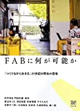 サムネイル:山形浩生による、田中浩也の編著『FABに何が可能か』のブックレビュー「モノ作りムーヴメント:その現状と新たな可能性」
