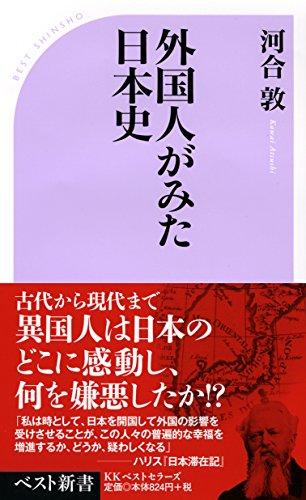 外国人がみた日本史 (ベスト新書)