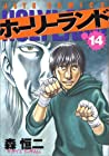 ホーリーランド 第14巻 2007年01月29日発売