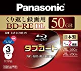 PANASONIC Blu-ray BD-RE Rewritable DL Disk | 50GB 2x Speed | 3 Pack Ink-jet Printable (Japan Import)