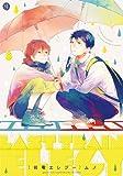 終電エレジー (IDコミックス gateauコミックス)