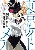 新装版 薬師寺涼子の怪奇事件簿(2)東京ナイトメア (KCデラックス アフタヌーン)
