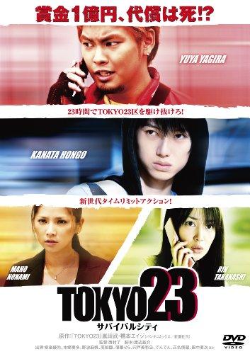 TOKYO23 ~サバイバルシティ [DVD]