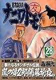 ナニワトモアレ 28 (28) (ヤングマガジンコミックス)
