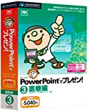 PowerPointでプレゼン!03 医療編
