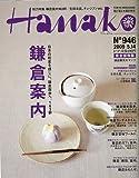 Hanako (ハナコ) 2009年 5/14号 [雑誌]