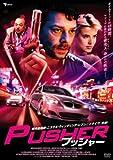 プッシャー[DVD]