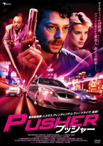 プッシャー [DVD]