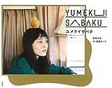 高畑充希写真集『ユメクイサバク』