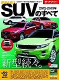 国産&輸入SUVのすべて 2012ー2013年 イヴォーク、CXー5の魅力全開!/特別企画『フォルクスワーゲ (モーターファン別冊 統括シリーズ vol. 40)