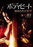 ボディヒート/秘められた欲望 [DVD]