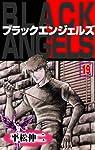 ブラック・エンジェルズ19 (グループゼロ)