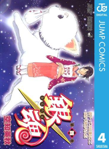 銀魂 モノクロ版 4 (ジャンプコミックスDIGITAL)