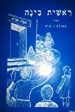 Reshith Binah: A Hebrew Primer (0819700355) by Sidney Fish