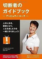 切断者のガイドブック —アンピュティ・コーチ—