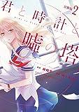君と時計と嘘の塔 分冊版(2) (ARIAコミックス)