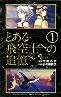 とある飛空士への追憶 全4巻 (犬村小六、小川麻衣子)