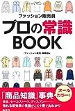 ファッション販売員プロの常識BOOK