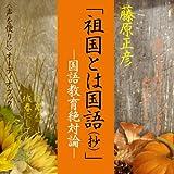 【オーディオブックCD】「祖国とは国語(抄)―国語教育絶対論」」