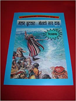 Nepali Language Bible Comic Book for Children / Story of Moses and