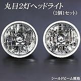 [汎用]丸目2灯式ヘッドライト-クリアレンズ-(SJ10 ジムニー)