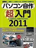 パソコン自作超入門2011 (日経BPパソコンベストムック 日経WinPCセレクト)