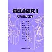 核融合研究〈2〉核融合炉工学