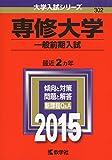 専修大学(一般前期入試) (2015年版大学入試シリーズ)