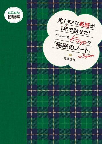 全くダメな英語が1年で話せた! アラフォーOL Kayoの『秘密のノート』 とことん初級編