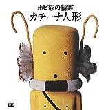 ホピ族の精霊カチーナ人形