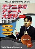DVD テクニカルチャート大百科 シリーズ1