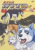 銀牙伝説 WEED 9巻[DVD]