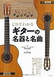 CDでわかるギターの名器と名曲 CD付
