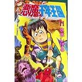 悪魔くん千年王国 2 (少年マガジンコミックス)