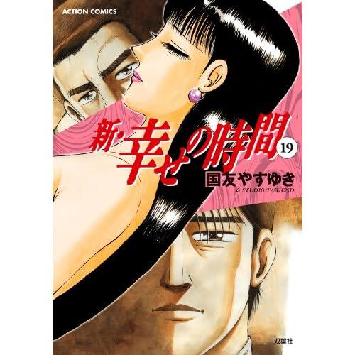 新・幸せの時間(19) (アクションコミックス)