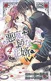 悪魔のような花婿 4 (りぼんマスコットコミックス)